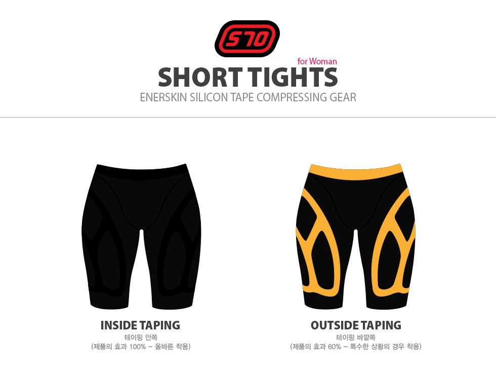 s70 short tights
