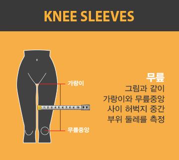 Knee-size