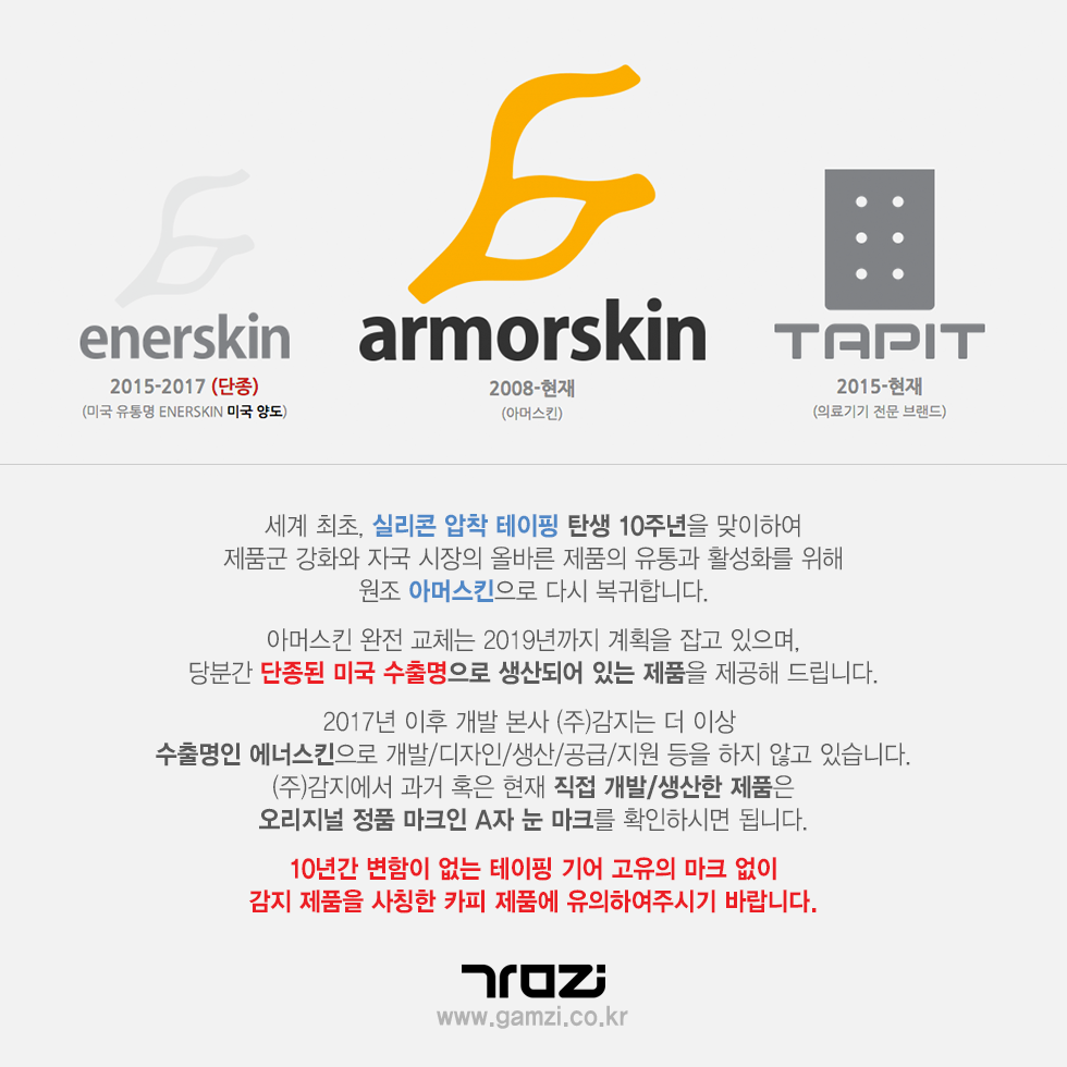 comeback armorskin