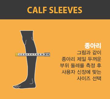calf-size