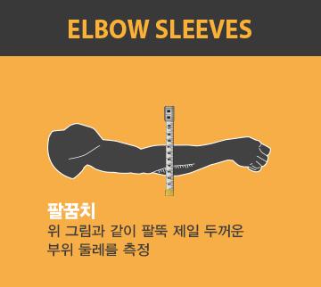 elbow-size