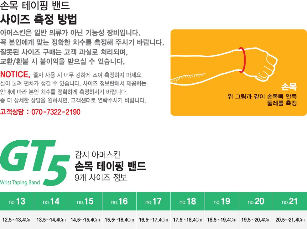 size_chart_01